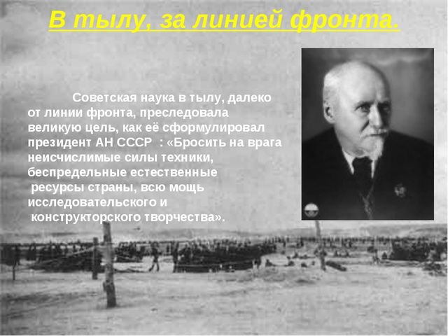В тылу, за линией фронта. Советская наука в тылу, далеко от линии фронта, пр...