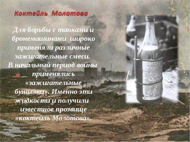 Для борьбы с танками и бронемашинами широко применяли различные зажигательные...