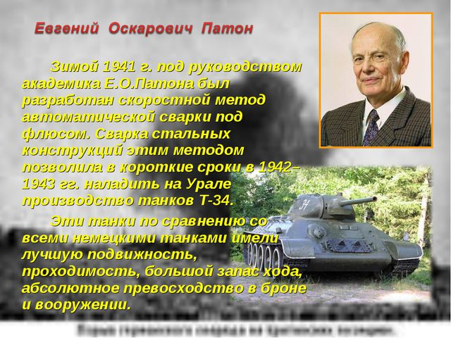 Зимой 1941 г. под руководством академика Е.О.Патона был разработан скоростн...