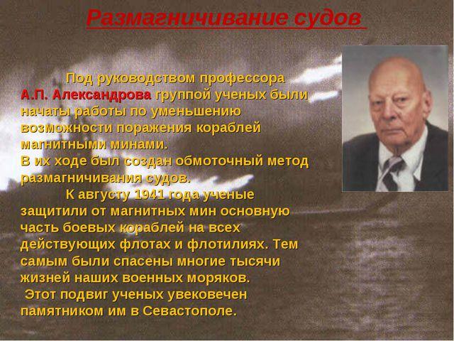 Размагничивание судов Под руководством профессора А.П. Александрова группой...