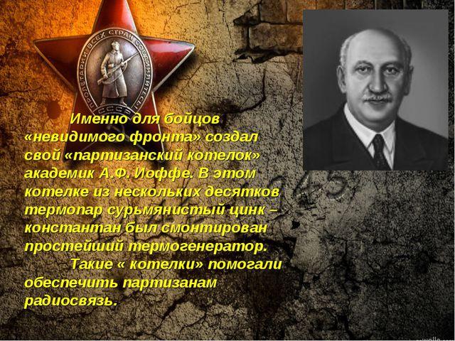 Именно для бойцов «невидимого фронта» создал свой «партизанский котелок» ака...