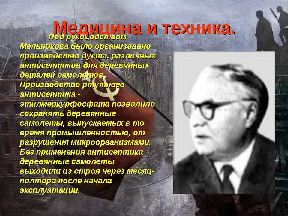 Под руководством Мельникова было организовано производство дуста, различных...