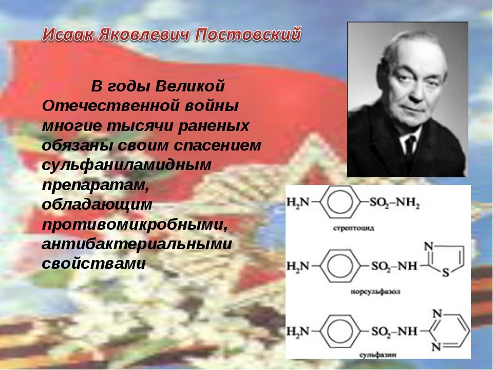 В годы Великой Отечественной войны многие тысячи раненых обязаны своим спасе...
