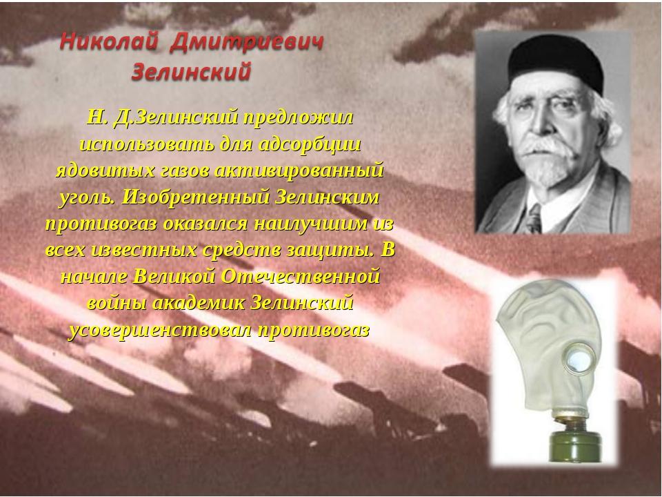 Н. Д.Зелинский предложил использовать для адсорбции ядовитых газов активирова...