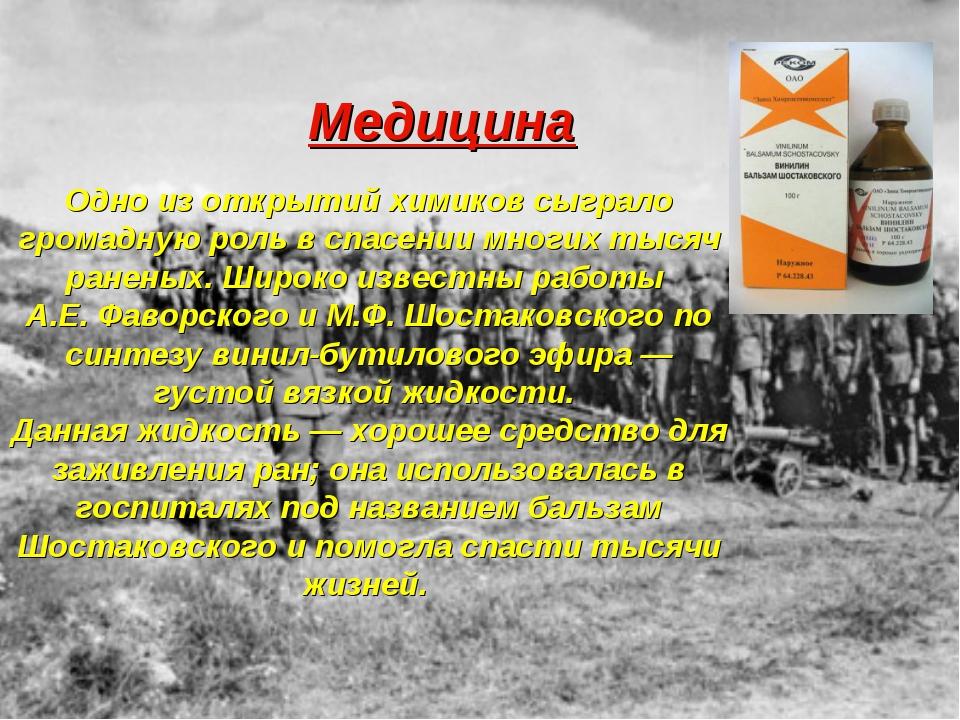 Одно из открытий химиков сыграло громадную роль в спасении многих тысяч ранен...