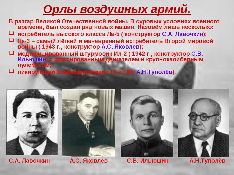 Орлы воздушных армий. В разгар Великой Отечественной войны. В суровых условия...