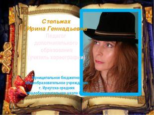 Стельмах Ирина Геннадьевна Педагог дополнительного образования (учитель хоре