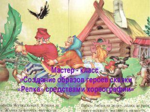 Мастер - класс «Создание образов героев сказки «Репка» средствами хореографии»