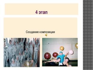 4 этап Создание композиции