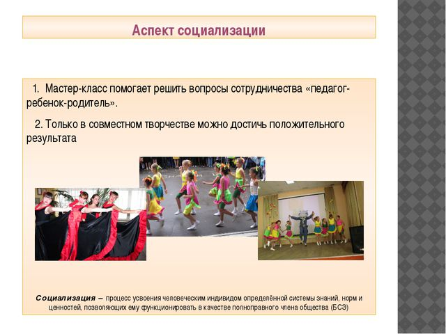 Аспект социализации 1. Мастер-класс помогает решить вопросы сотрудничества «п...