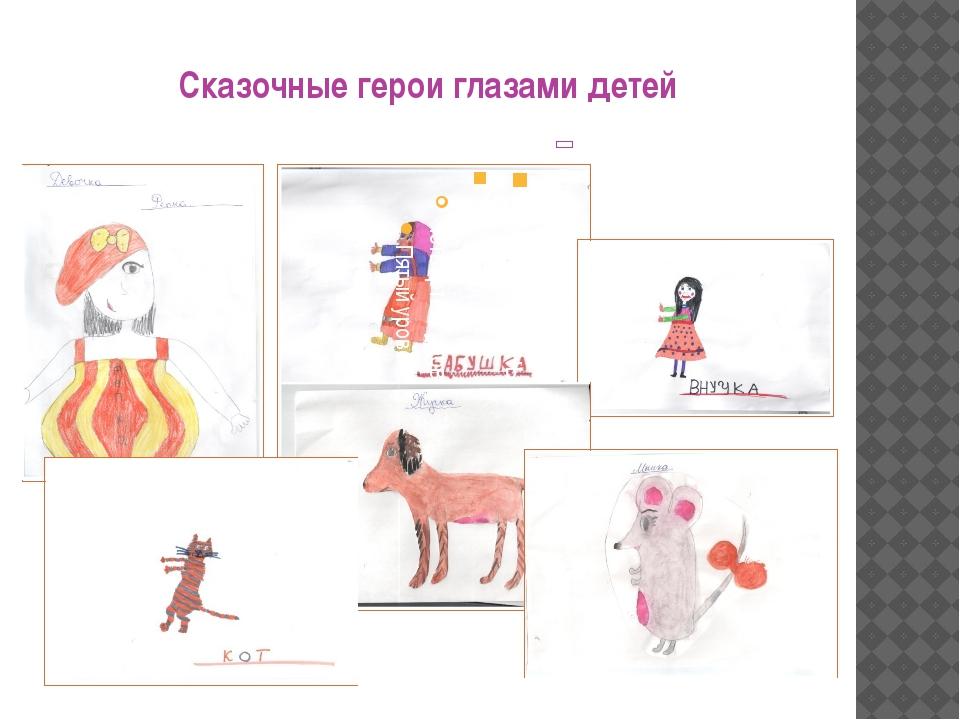 Сказочные герои глазами детей