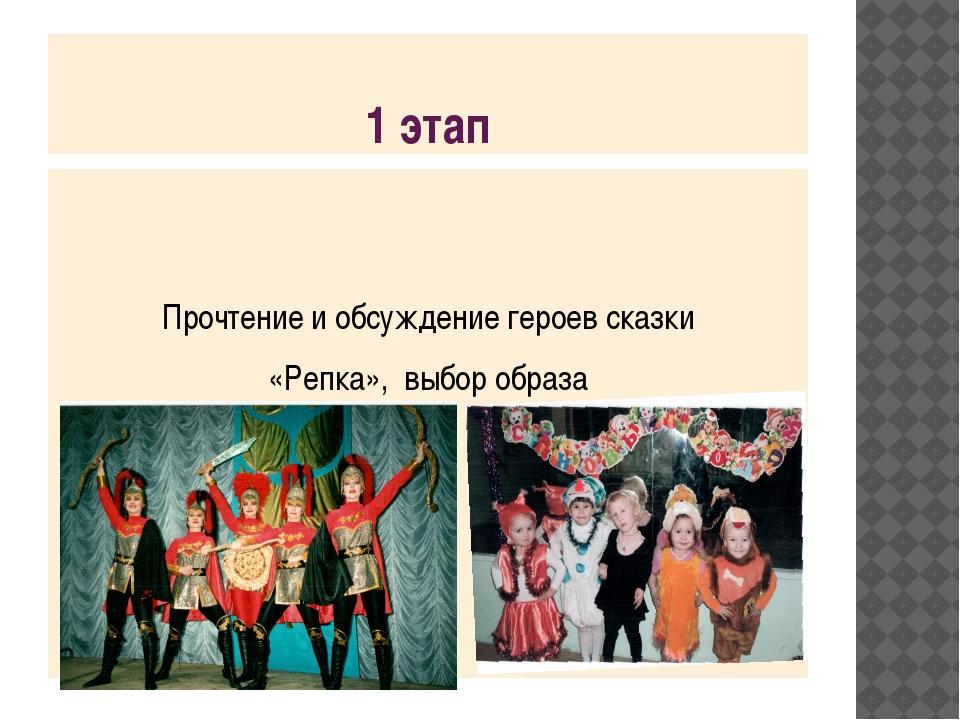 1 этап Прочтение и обсуждение героев сказки «Репка», выбор образа