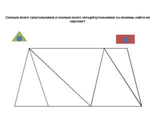 Сколько всего треугольников и сколько всего четырёхугольников ты можешь найт