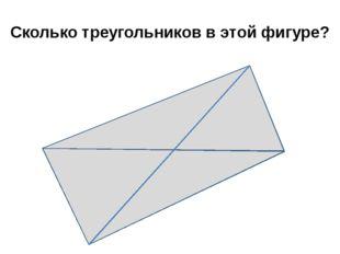 Сколько треугольников в этой фигуре?