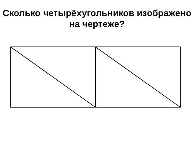 Сколько четырёхугольников изображено на чертеже?