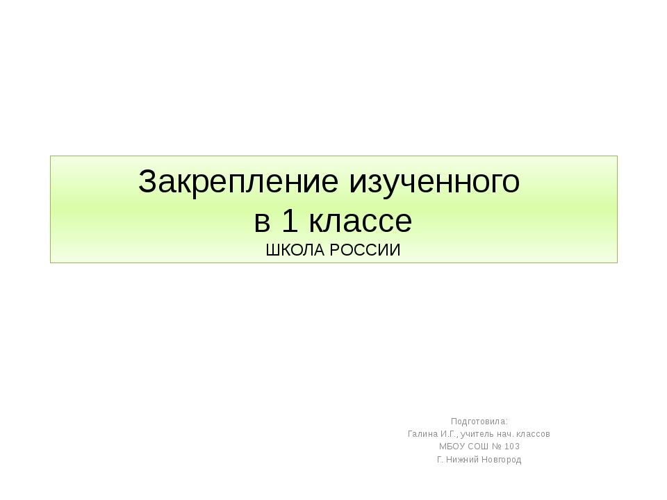 Закрепление изученного в 1 классе ШКОЛА РОССИИ Подготовила: Галина И.Г., учит...
