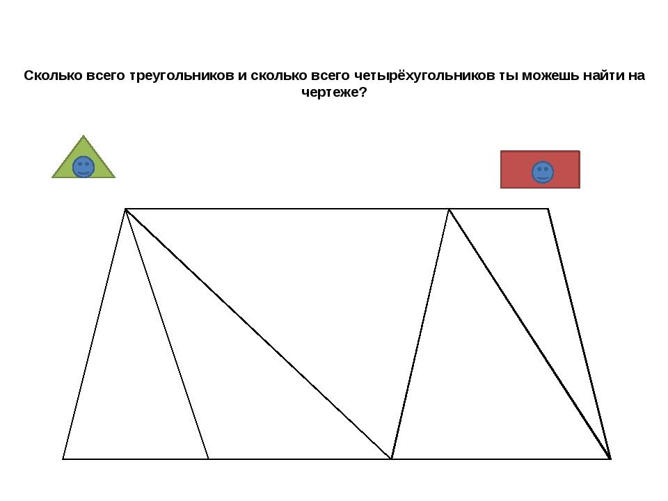 Сколько всего треугольников и сколько всего четырёхугольников ты можешь найт...