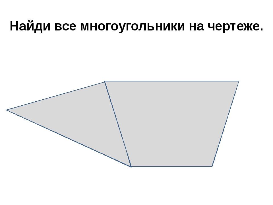 Найди все многоугольники на чертеже.