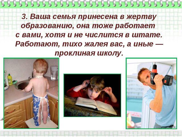 3. Ваша семья принесена в жертву образованию, она тоже работает с вами, хотя...