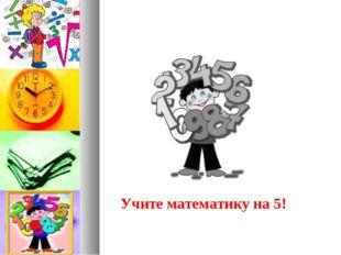 Учите математику на 5!