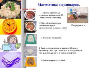 Математика в кулинарии. Салат «Ночь» Ингредиенты 1. Печень отварить до готовн