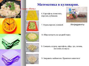 Математика в кулинарии. Салат «Ночь» Ингредиенты 6. Картофель почистить, поре
