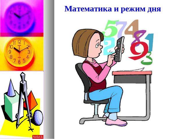 Математика и режим дня