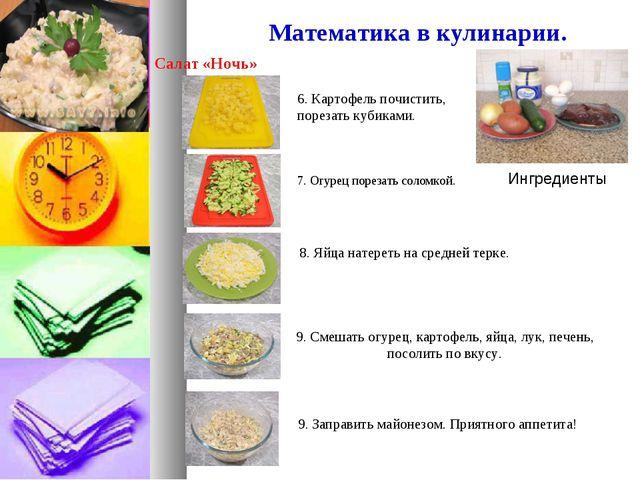 Математика в кулинарии. Салат «Ночь» Ингредиенты 6. Картофель почистить, поре...