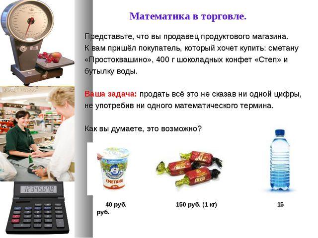 40 руб. 150 руб. (1 кг) 15 руб. Представьте, что вы продавец продуктового ма...