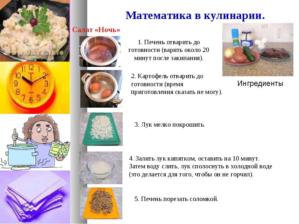 Математика в кулинарии. Салат «Ночь» Ингредиенты 1. Печень отварить до готовн...