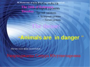 """Animals are in danger "" The theme: The 24th of February. Tuesday. Инглиз ти"