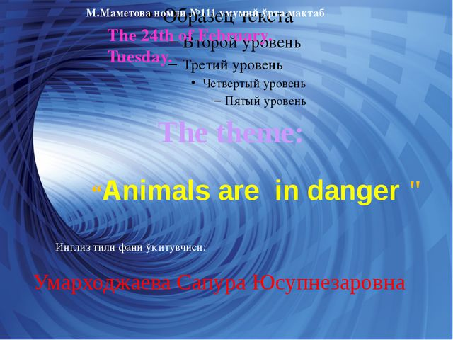 """Animals are in danger "" The theme: The 24th of February. Tuesday. Инглиз ти..."