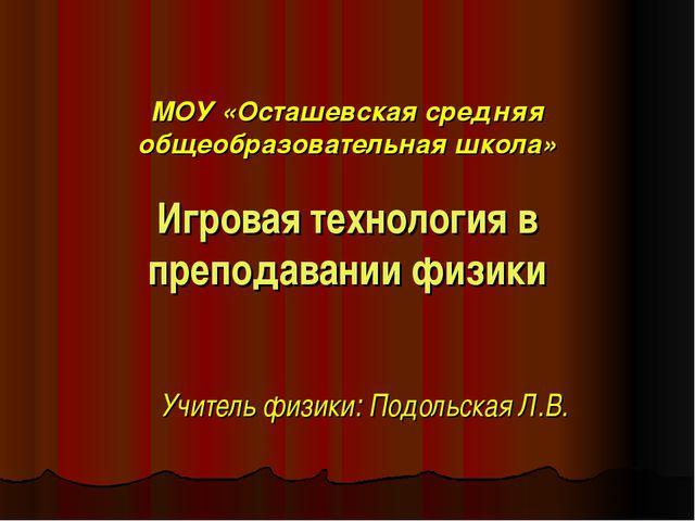 МОУ «Осташевская средняя общеобразовательная школа» Игровая технология в преп...