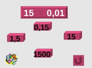 Оформление слайдов: http://corowina.ucoz.com/ Литература: Учебник математики