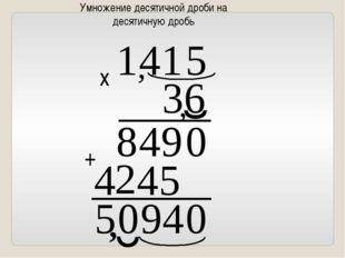 Умножение десятичной дроби на десятичную дробь , х + 5 1 4 1 , 6 3 , 0 4 9 0