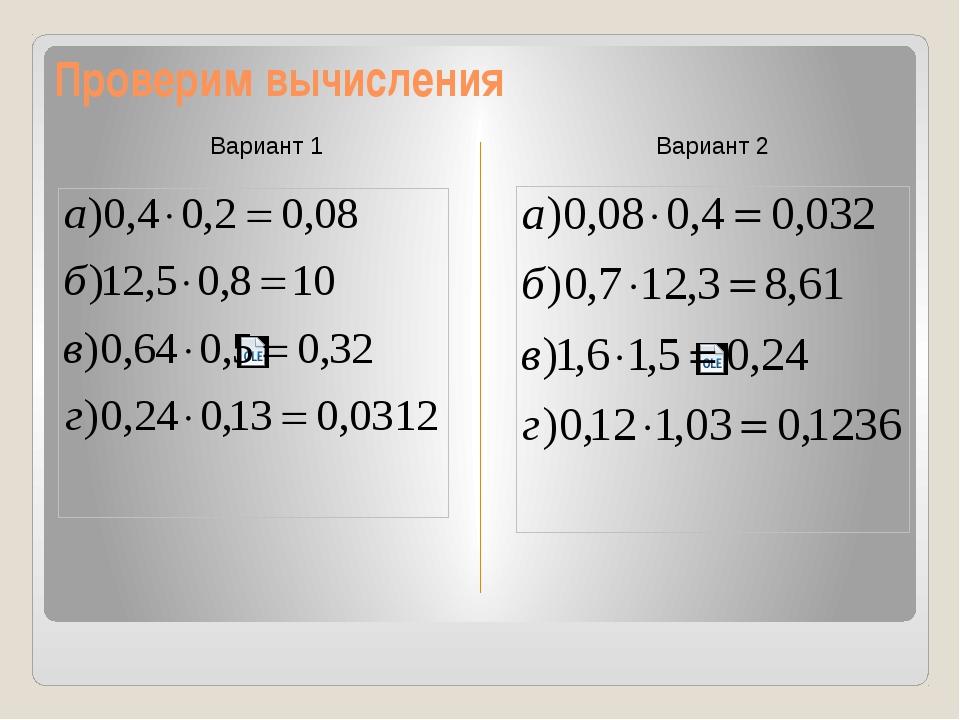 Проверим вычисления Вариант 1 Вариант 2