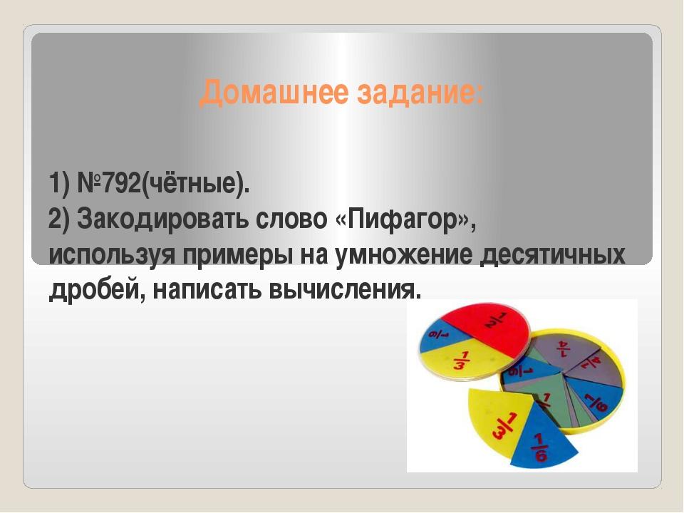 Домашнее задание: 1) №792(чётные). 2) Закодировать слово «Пифагор», использу...