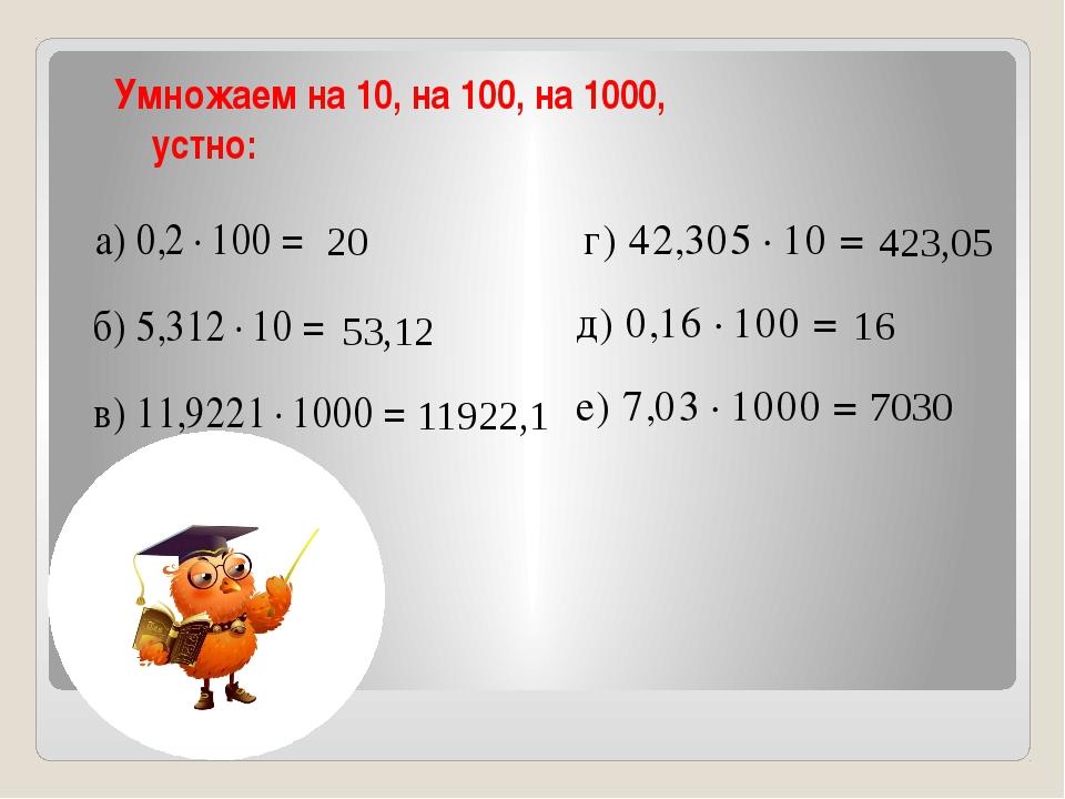 Умножаем на 10, на 100, на 1000, устно: 20 53,12 11922,1 423,05 16 7030
