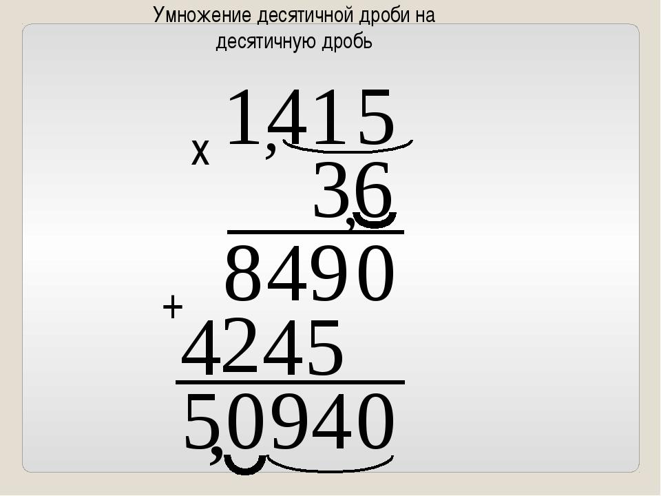 Умножение десятичной дроби на десятичную дробь , х + 5 1 4 1 , 6 3 , 0 4 9 0...