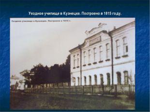 Уездное училище в Кузнецке. Построено в 1815 году.