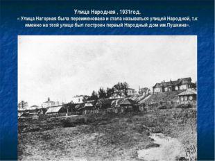 Улица Народная , 1931год. « Улица Нагорная была переименована и стала называт