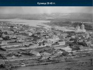 Кузнецк 30-40 гг.