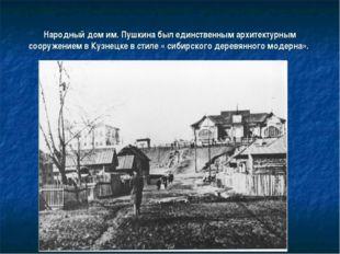 Народный дом им. Пушкина был единственным архитектурным сооружением в Кузнецк