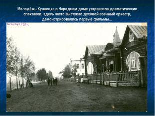 Молодёжь Кузнецка в Народном доме устраивала драматические спектакли, здесь ч