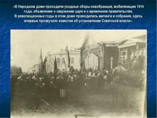 «В Народном доме проходили уездные сборы новобранцев, мобилизация 1914 года,