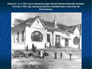 Известно, что в 1934 году в Народном доме побывал Михаил Иванович Калинин. По
