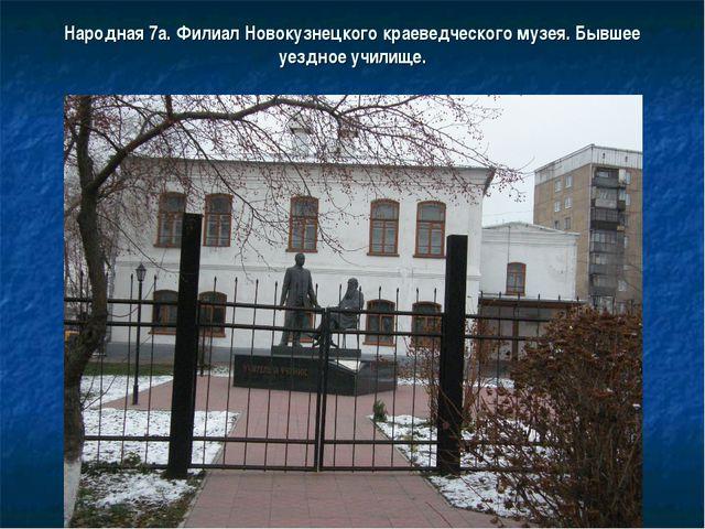 Народная 7а. Филиал Новокузнецкого краеведческого музея. Бывшее уездное учили...