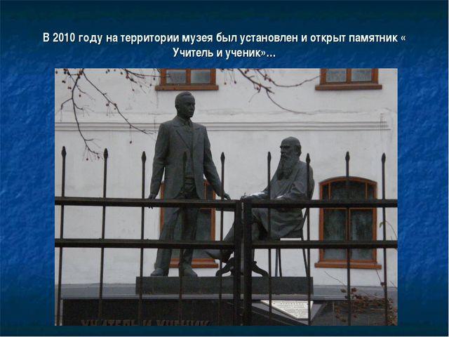 В 2010 году на территории музея был установлен и открыт памятник « Учитель и...