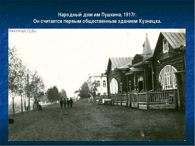 Народный дом им Пушкина, 1917г. Он считается первым общественным зданием Кузн...
