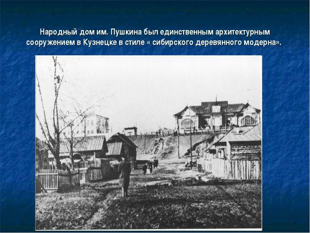 Народный дом им. Пушкина был единственным архитектурным сооружением в Кузнецк...